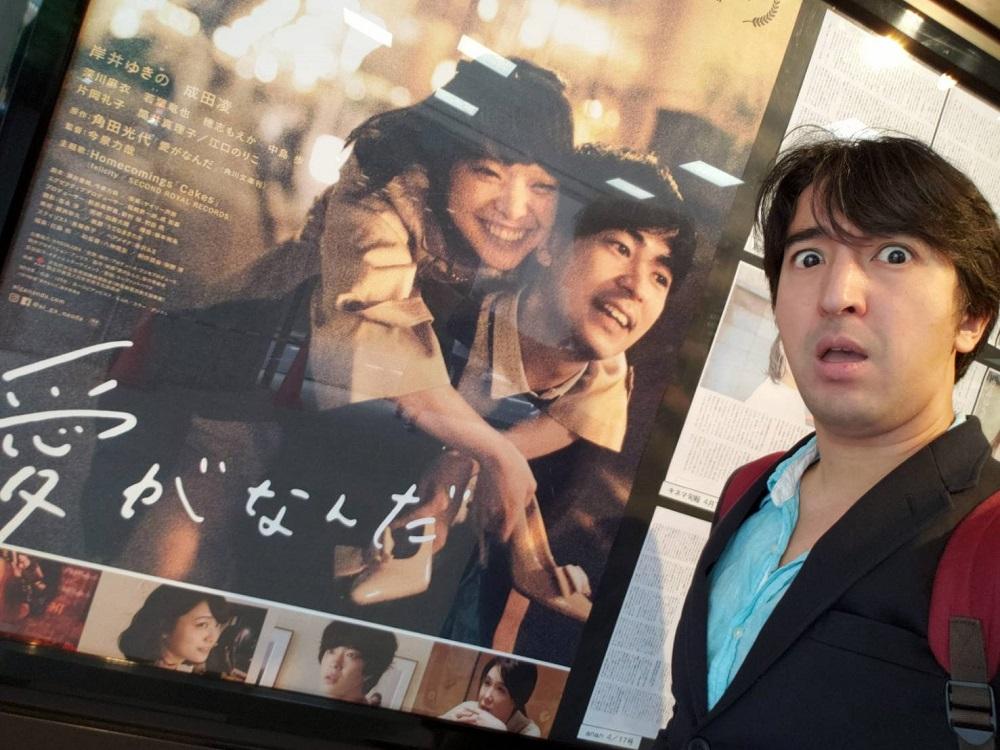 成田凌 映画 愛がなんだ