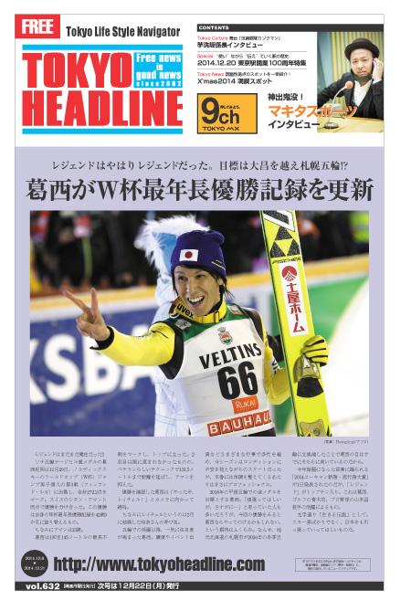 vol.632表紙