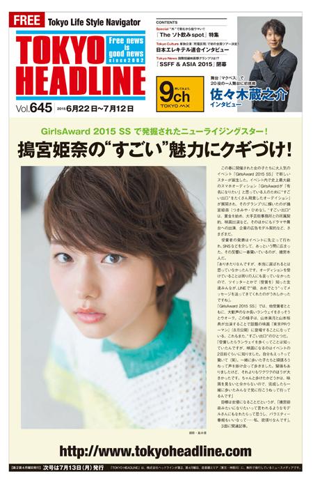 vol.645表紙