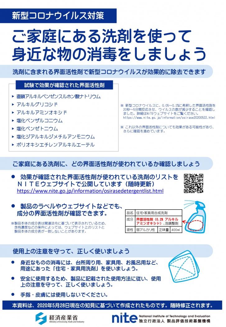 オキシ エチレン アルキル エーテル ポリ 日本石鹸洗剤工業会 石けん洗剤知識
