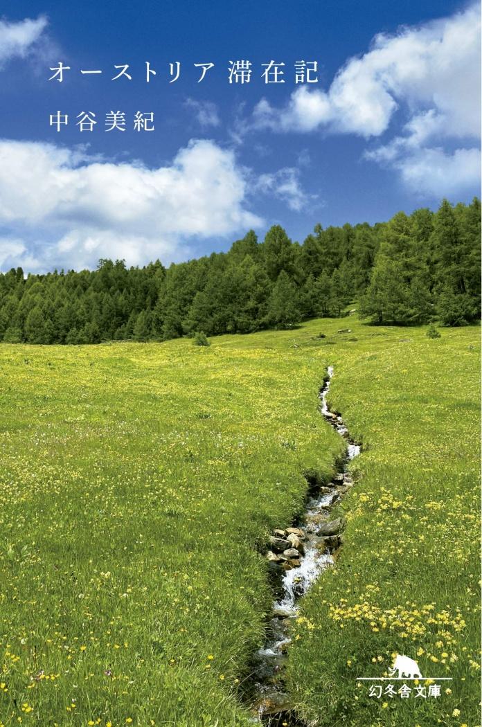 海外での生活ぶりから見える人間「中谷美紀」 文庫『オーストリア滞在 ...
