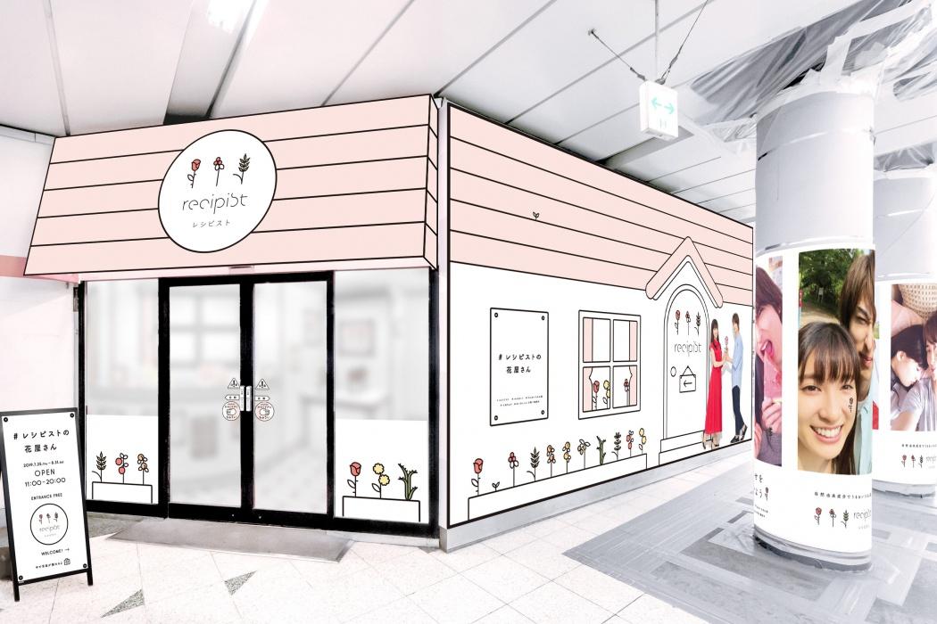 土屋太鳳と横浜流星 たおりゅうカップルの花屋さんが渋谷駅に