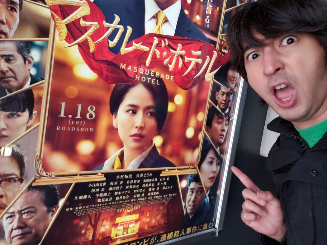 ホテル 明石家 さんま マスカレード さんま、木村拓哉主演映画にエキストラ出演