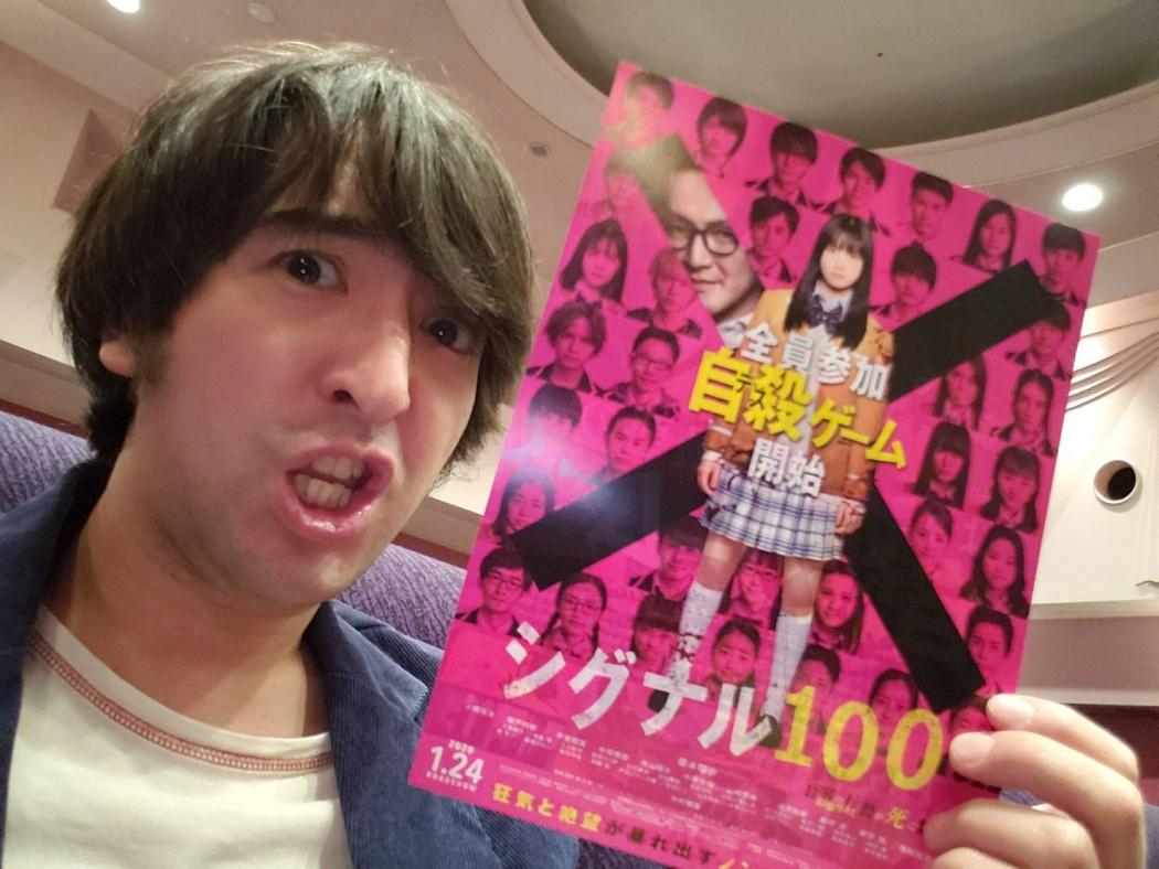 映画 シグナル 100